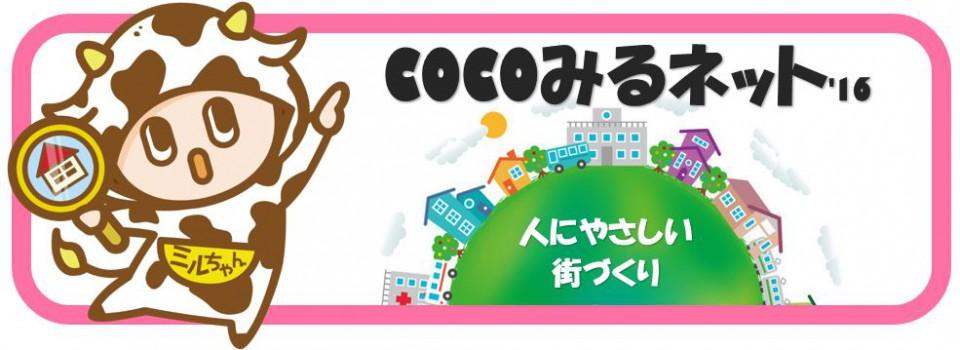 株式会社MC東海のご紹介 探されている地域・条件をお聞かせください。 個人の方から企業様までご対応しており、弊社が物件探しのお手伝いをいたします。 不動産売買・賃貸物件を探している方は、今すぐに「ココみる!」をクリックてください。 東三河や幸田町・岡崎市内を検索できます。